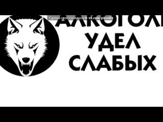 «Со стены Жизнь » под музыку Неоспоримый 3 (Undisputed III. Redemption) - 2010 - 03. Tom Erba - Bring It On. Picrolla