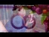 С моей стены под музыку Кристина Орбакайте &amp Аврам Руссо - Я не отдам тебя никому Прощу любую твою вину Сквозь столько бед и потерь пройдя Какое счастье любить тебя Просто любить тебя. Picrolla