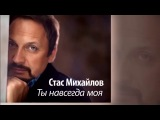 Премьера песни !!! Стас Михайлов - Ты навсегда моя
