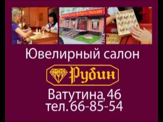 Реклама нашего салона на канале ПТВ