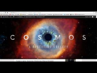Космос: Пространство и время 1 сезон 5 серия смотреть онлайн