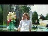 я и мои друзья под музыку  Ольга Лозина - Моё сердце - раненая птица.... Picrolla