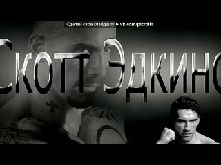 «ОБОИ» под музыку Неоспоримый 3 (Undisputed III. Redemption) - 2010 - 03. Tom Erba - Bring It On. Picrolla