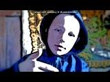 С моей стены под музыку dj kuzya d i _V e n e z i a&amp Клуб F A B R I Q U E - F e n i x F a s h i o n S a l t y k o v S p a r k M e m f i s a A l e x C h e r r y . Picrolla