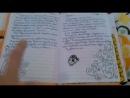 Личный дневник Насти Лопашенко 1