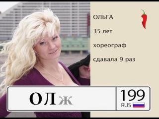Автошкола. Серия 7 (Выпуск от 2012.11.20)