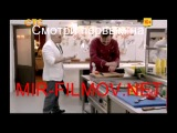 Кухня 3 сезон 10 серия / 50 серия [MIR-FILMOV.NET]