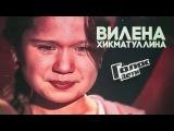 Вилена Хикматуллина - Нарисовать мечту   HD: ГОЛОС ДЕТИ. Выпуск 5 от 28.03.2013