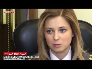 /Прокурор АР Крым - Н.Поклонская /2
