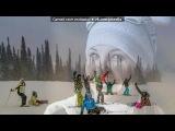 ШЕРЕГЕШ!!!Это было КРУТО!!! под музыку  Белинда Карлайл  (Belinda Carlisle) - California . Picrolla