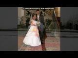 «Свадьба» под музыку Жених и невеста -  (под эту песню мы танцевали Наш первый медленный танец на нашей свадьбе). Picrolla