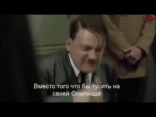 Гитлер об Украине (юмор, осторожно - мат !)