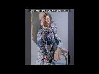 «яяяяяяя» под музыку Джаз Модерн - Танец души. Picrolla