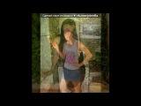 «Я...» под музыку ღРеп про любовь♥(KReeD) - наш медленый танец в санаторие профилакторие  вите ! В Бугульме !. Picrolla