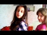 «Webcam Toy» под музыку Lucky Girl Lia - Друзья - это такие люди...♥ Дорогая подруга я тебя очень люблю!. Picrolla
