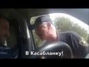 Русский дед мочит коры над иностранцем)