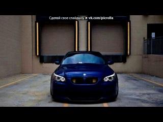 «BMW » под музыку ღ Тимати feat Kalenna - Welcome To St Tropez (DJ Antoine Vs Mad Mark Remix)http://vkontakte.ru/club28869329  У нас ты найдешь самые скачиваемые и самые популярные музыкальные треки и видио клипы(Mtv;Bridgetv;Rusong;Европа+tv)и только в HD!!. Picrolla