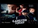 Охотники На Гангстеров (Gangster Squad) Эмоции от фильма