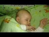 Спим... под музыку Вера Дворянинова - Колыбельная для сыночка. Picrolla