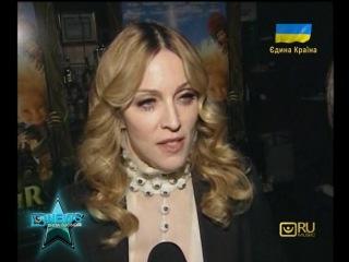 Мадонна покаже серце бунтівника 25 03 2014 Madonna
