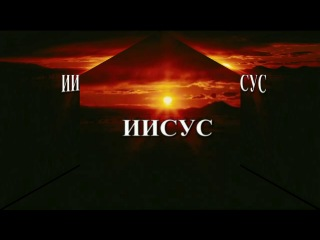 Трейлер Лучший фильм про Иисуса Христа