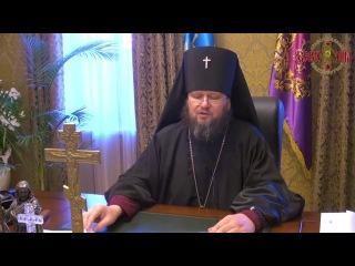 Звернення архієпископа Євлогія з приводу подій 25 лютого 2014 року