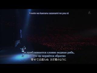 Yuuka Nanri - Mother land (Animelo Summer Live 2013) [Kakumeiki Valvrave EP8 Insert Song] (рус. субтитры)
