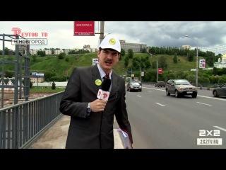 Реутов ТВ открывает Россию - Полнометражная Версия - Часть №1