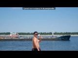 Любимому под музыку Artik &amp Asti feat. Джиган (Geegun) - О Тебе . Picrolla