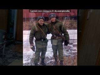 «армия» под музыку Макс Корж - Армия (2012) (•••-MU$IК BLoCk-••• http://vk.com/muzkach ). Picrolla