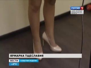 Интервью Екатерины Правдивец с Ольгой Леонидовной Сафроновой в программе Вести