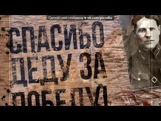 «Со стены Спецназ России, ГРУ, СпН ВВ, ВДВ, ФСБ РФ, УФСБ, НКВС, ВМФ» под музыку Хоть и не служил,но очень нравится песня,и возможно все впереди - Разведчика,Спецназ и ВДВ национальная гордость русского народа!. Picrolla