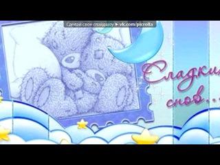«Красивые Фото • fotiko.ru» под музыку Детские колыбельные песни - Глажу деточку. Picrolla