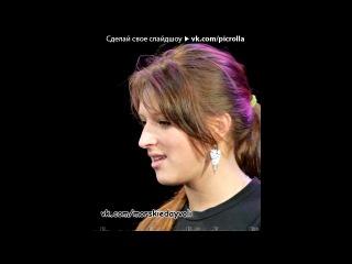 «Снежана Прудько / Ума» под музыку А.Карпов - Морские дьяволы-4. Picrolla