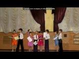 «Спортивно-бальные танцы» под музыку IOWA - Эпидемия . Picrolla