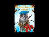 «С моей стены» под музыку Армейские и дворовые песни под гитару ( httpvkcomulianov27 ) - 6 рота Picrolla