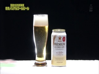 Gaki No Tsukai #1206 (2014.05.25) - Kiki 35 Non-alcoholic Beer (RAW)