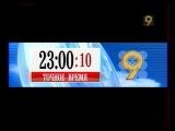 20. Девятый канал [г. Рязань] (2011-н.в.?)