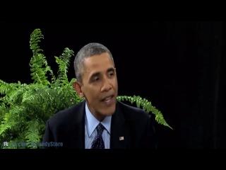 Между Двух Папоротников. Зак Галифианакис & Барак Обама