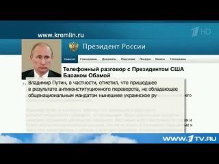 Владимир Путин и Барак Обама обсудили ситуацию на Украине