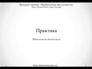 Елена Чурзина . День 2. Задание2.