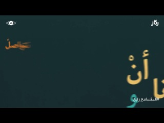 Maher Zain - Samih (Forgive) ) ماهر زين - سامح