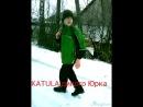 KATULA дикого Юрка
