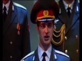 Дважды Краснознамённый Ансамбль песни и пляски Российской армии им. А. В. Александрова. Попурри на темы армейских песен