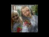 «мой самі кращі» под музыку ЯрмаК - Друзья (Dj Konstantin Ozeroff & Dj Sky Radio Edit) [2013]. Picrolla