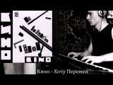 Кино - Хочу Перемен (посвящаеться событиям на юго восточной Украине!!!)