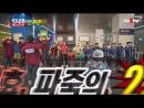 [Vietsub] [SD] Running Man Ep 190 - Running Man VS Angel Eyes {Guests: Angel Eyes Casts) {360Kpop}