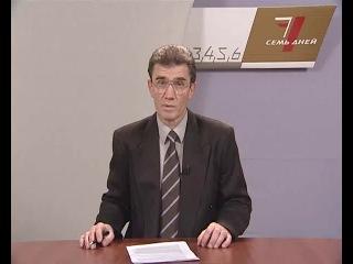 Семь дней (ЯТС, 19.12.2011)