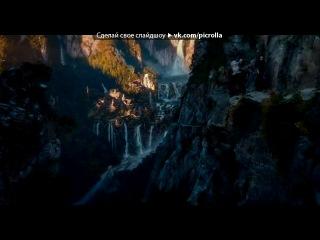 «I`m, imladris» под музыку Immediate Music - Serenata Immortale. Picrolla