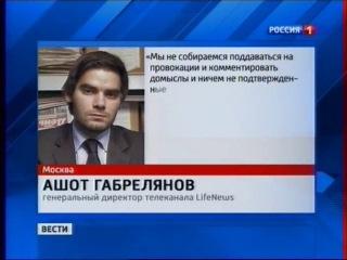 Большие вечерние вести. Россия-1. 21.05.2014